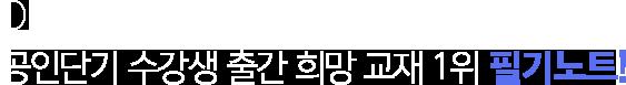 01 공인단기 수강생 출간 희망 교재 1위 필기노트!