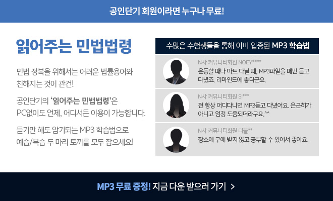 공인단기 회원이라면 누구나 무료! 읽어주는 민법법령 MP3 무료 증정! 지금 다운 받으러 가기