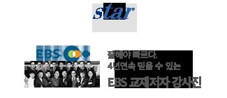 Star, 잘해야 빠르다. 4년연속 믿을 수 있는 EBS 교재저자 강사진