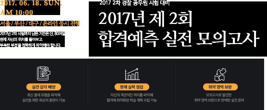 제 5회 합격예측 실전 모의고사 2017. 12. 11. Sun AM10:00