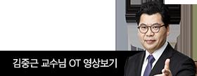 김중근 교수님 OT 영상보기