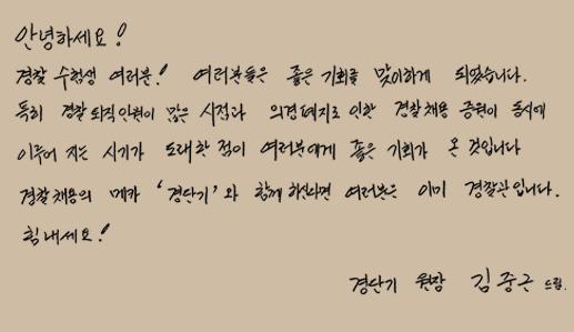 김중근 선생님 손편지