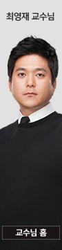 최영재 교수님