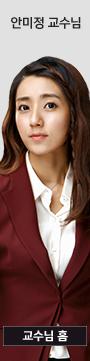 안미정 교수님