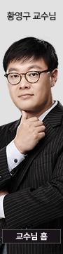 황영구 교수님
