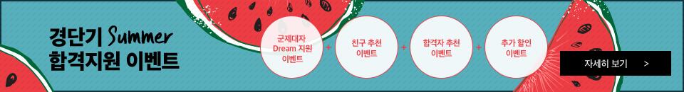 경단기 Summer 합격지원 이벤트 자세히보기
