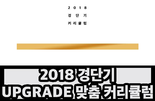 2018 경단기 UPGRADE 맞춤 커리큘럼