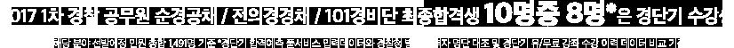 2017 1차 경찰 공무원 순경공채 / 전의경경채 / 101경비단 최종합격생 10명중 8명은 경단기 수강생