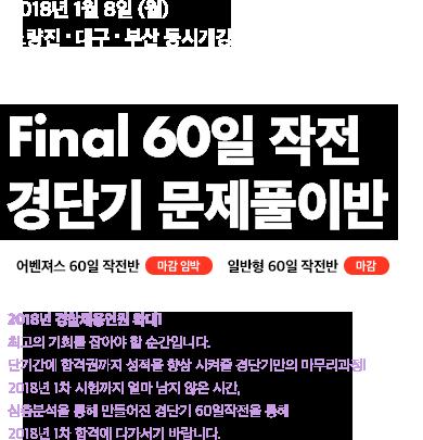 Final 60일 작전 경단기 문제풀이반