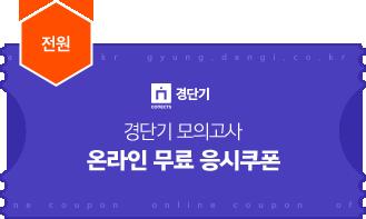 경단기 모의고사 온라인 무료 응시쿠폰