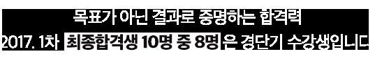 2018 경찰공무원 시험 완벽 대비 경단기 프리패스