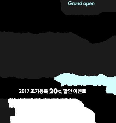 2017. 9월 노량진캠퍼스 Non-stop 6개월 Master반