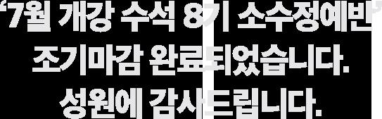 경단기 신림 수석 6기 문제풀이 60일 작전 / 수석 7기 기본이론반 모집