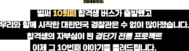 벌써 10회째 합격생 버스가 출발했고 우리와 함께 시작한 대한민국 경찰관은 수 없이 많아졌습니다. 합격생의 자부심이 된 경단기 전통 프로젝트이제 그 10번째 이야기를 들려드립니다.