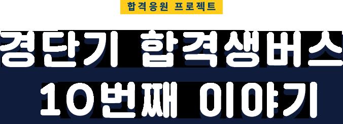 합격 응원 프로젝트 경단기 합격생 버스 열번째 이야기