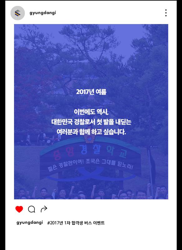 2017년 여름 번에도 역시, 대한민국 경찰로서 첫 발을 내딛는 여러분과 함께 하고 싶습니다.