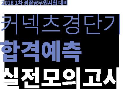 커넥츠경단기 합격예측 실전모의고사