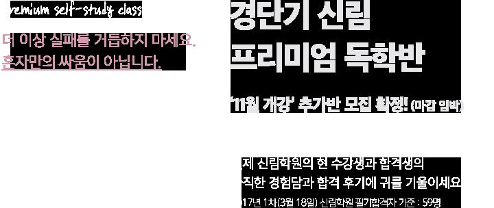 경단기 신림 2017년 9월 새로운 프리미엄 독학반 탄생!
