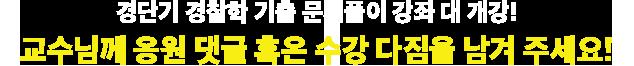 경단기 경찰학 기출 문제풀이 강좌 대 개강! 기대평 EVENT