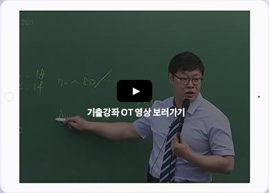 기출강좌 OT 영상 보러가기