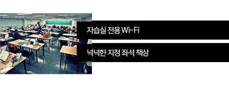자습실 전용 Wi-Fi,넉넉한 지정 좌석 책상