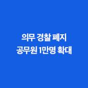 의무 경찰 폐지 공무원 1만명 확대