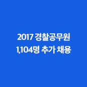 2017 경찰공무원 1,104명 추가 채용