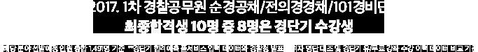 2017.1차 경찰공무원 순경공채/전의경경채/101경비단 최종합격생 10명중 8명은 경단기 수강생