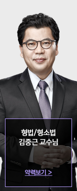 형법 김중근 교수님(영상반)