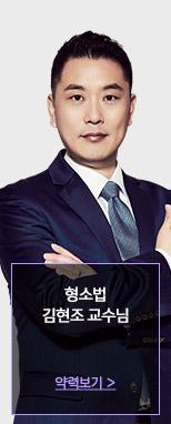 형소법 김현수 교수님