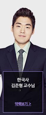 한국사 최영재 교수님