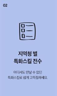 지역청 별특화스킬 전수