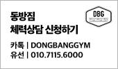 동방짐 체력상담 신청하기 카톡 | DONGBANGGYM 유선 | 010.7115.6000