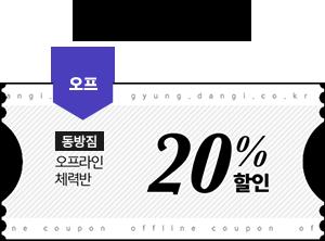 프리패스 구매자 대상 오프라인 체력반 20% 할인