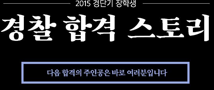 2015 경찰 합격 스토리