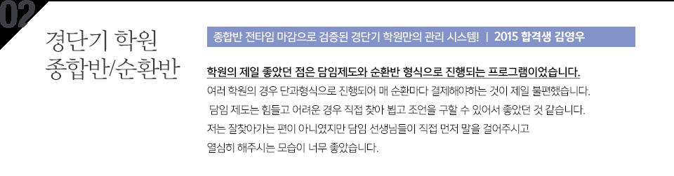 경단기 학원 종합반 / 순환반