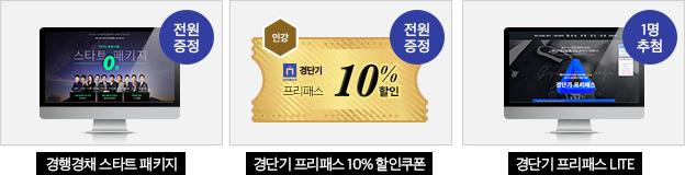 경행경채 스타트 패키지/경단기 프리패스 10% 할인쿠폰/ 경단기 프리패스 LITE