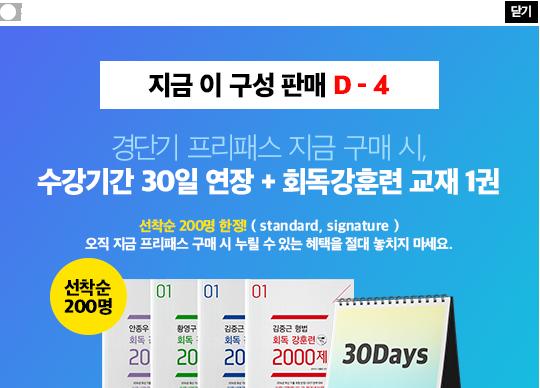 경단기 프리패스 지금 구매시 수강기간 30일 연장 + 회동강훈련 교재 1권