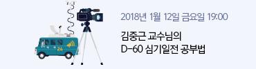 김중근 교수님의 D-60 심기일전 공부법