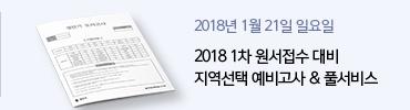 2019 공단기 교재 기획전