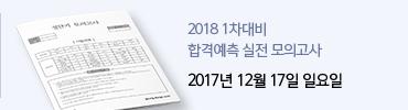 2018 1차 대비 합격예측 실전모의고사