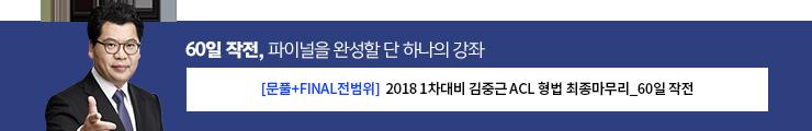[문풀 + FINAL전범위] 2018 1차 대비 김중근 ACL 형법 최종 마무리 60일 작전