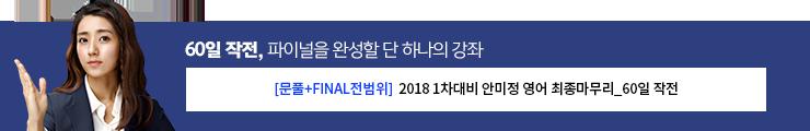 [문풀 + FINAL전범위] 2018 1차 대비 안미정 영어 최종 마무리 60일 작전