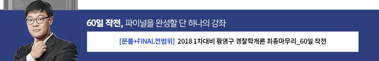 [문풀 + FINAL전범위] 2018 1차 대비 황영구 경찰학개론 최종 마무리 60일 작전