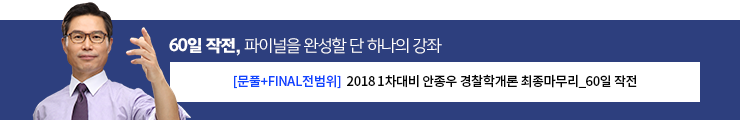 [문풀 + FINAL전범위] 2018 1차 대비 안종우 경찰학개론 최종 마무리 60일 작전