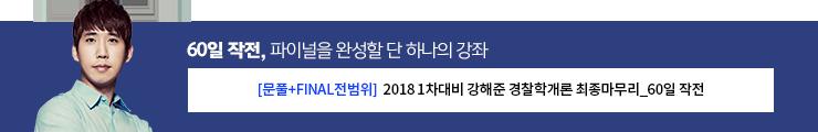 [문풀 + FINAL전범위] 2018 1차 대비 강해준 경찰학개론 최종 마무리 60일 작전