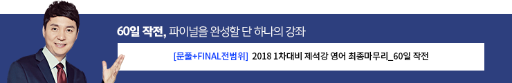 [문풀 + FINAL전범위] 2018 1차 대비 제석강 영어 최종 마무리 60일 작전