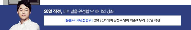 [문풀 + FINAL전범위] 2018 1차 대비 강정구 영어 최종 마무리 60일 작전