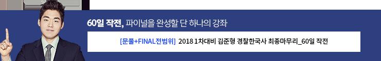 [문풀 + FINAL전범위] 2018 1차 대비 김준형 경찰 한국사 최종 마무리 60일 작전
