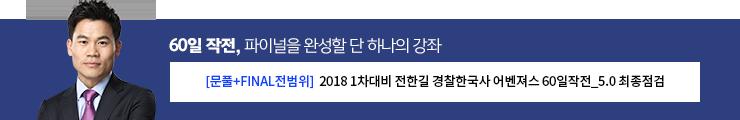 [문풀 + FINAL전범위] 2018 1차 대비 전한길 경찰한국사 어벤져스 최종 마무리 60일 작전